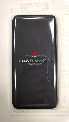 (台中手機GO)華為HUAWEI Mate 20 Pro 原廠翻頁皮套