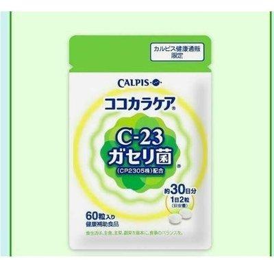 正品保證 買五送一  買七送三 可爾必思 可欣可雅 C23乳酸菌60粒裝/30日分