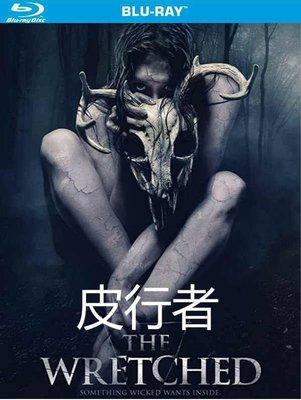 藍光電影 [美] 皮行者 / 森林惡鬼 / 凶鄰 The Wretched (2019)