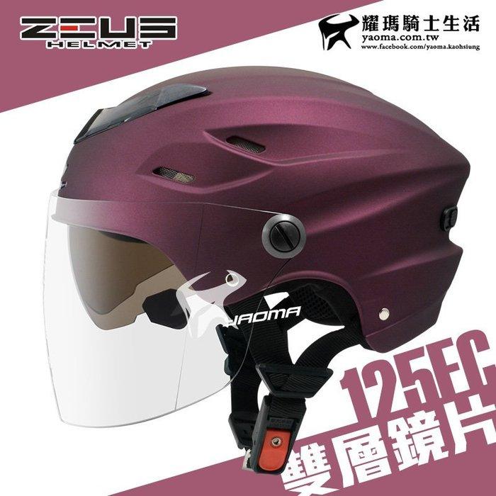 ZEUS 安全帽 ZS-125FC 消光閃銀暗紫 素色 雪帽 雙鏡片雪帽 內襯可拆洗 專利插扣 通風 耀瑪騎士機車部品
