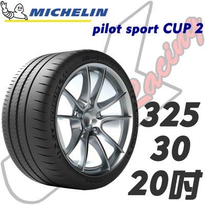 CS車宮車業 米其林輪胎 MICHELIN 輪胎 CUP2 325/30/20 PILOT SPORT CUP 2