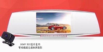 ☆福利品☆ 後視鏡雙鏡頭行車記錄器 前後FULL HD錄影 聯詠96663+前後SONY鏡頭/3吋螢幕/倒車顯影