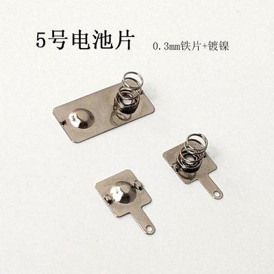 5號7號電池片10*10/24*11彈簧接觸片收音機電池盒正負單極彈片