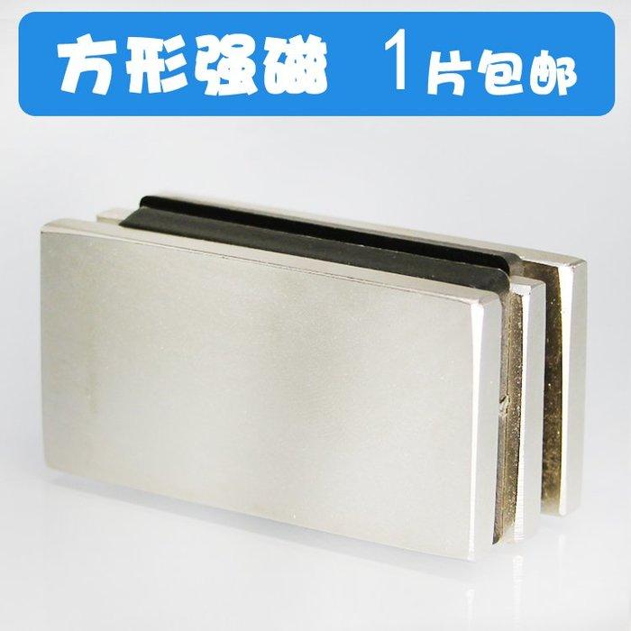 極有家強磁鐵釹鐵硼強力磁鐵長方形60x30x5mm強力吸鐵石磁鋼強磁鐵磁石#磁鐵#掛鉤#吸鐵石#圓形方形