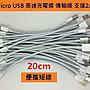 20cm 安卓 Micro USB 20公分 高速充電線 數...