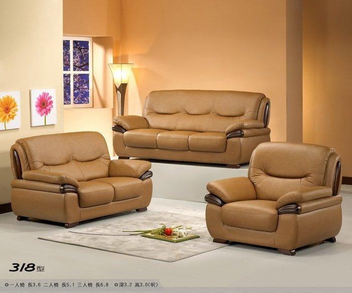 【浪漫滿屋家具】318型 出木獨立筒高級牛皮沙發_只要42700_最優惠特價! 【免運】