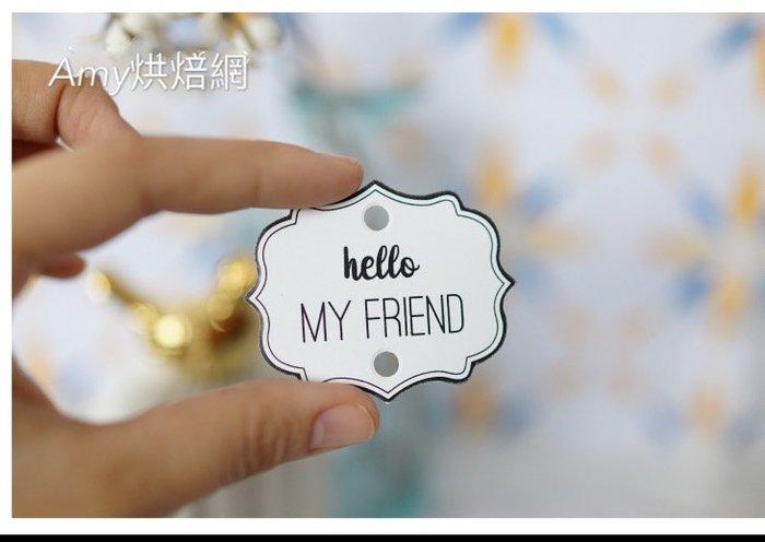 Amy烘焙網:20枚/簡約北歐風 hello my friend雙孔禮盒裝飾吊卡/禮盒吊牌/包裝標籤吊卡