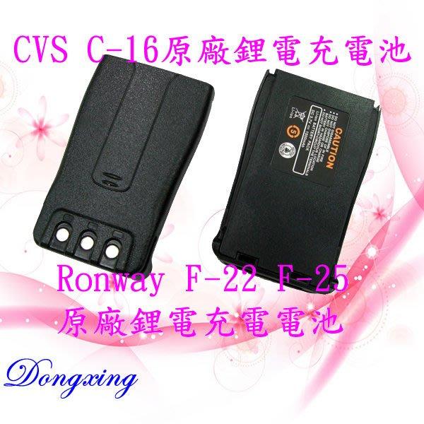 【通訊達人】Ronway F-22 / F-25 / CVS C-16 原廠鋰電充電池_單顆價_✰