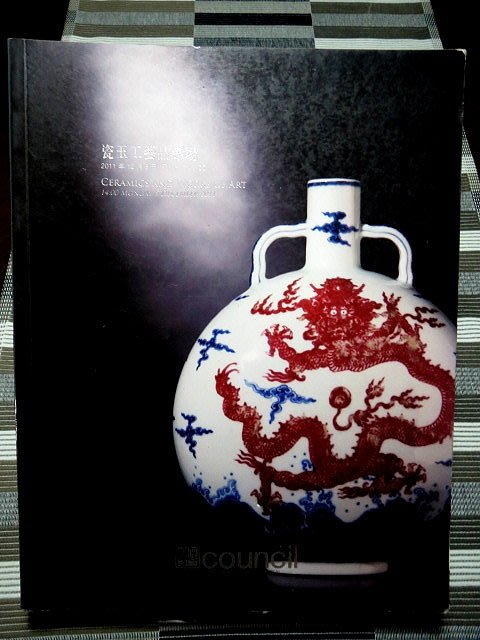 【 金王記拍寶網 】A1011 2011北京匡時秋季藝術品拍賣會 藏書一本 罕見稀少 完整介紹彩色圖說明 喜歡下標就賣~