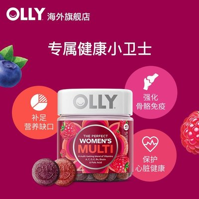 SOLIEFENG 美國代購~OLLY女士復合維生素軟糖煙酰胺維生素ACD軟糖量販兩瓶裝