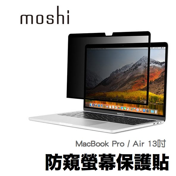 "Moshi Umbra for MacBook Pro/Air 13"" 防窺螢幕保護貼"