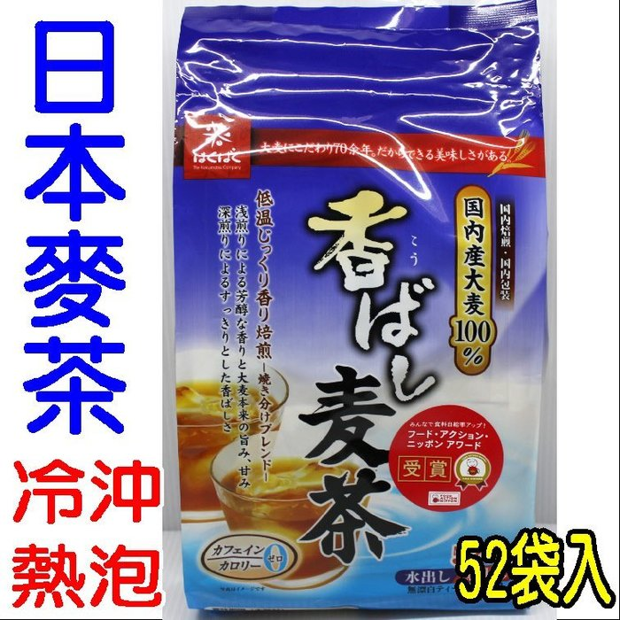 舞味本舖 日本HAKUBAKU52袋麥茶 冷沖熱泡皆可喔!!
