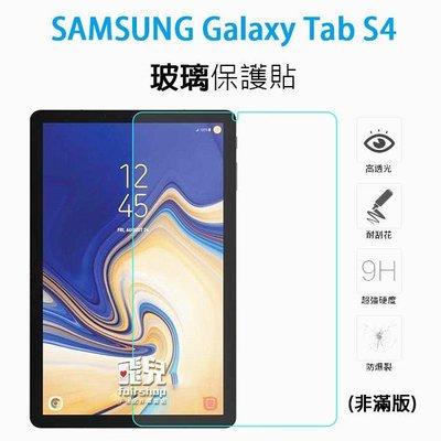 【飛兒】保護螢幕!三星 Galaxy Tab S4 正面 玻璃貼 亮面 2.5D 9h 鋼化玻璃貼 保護貼 49