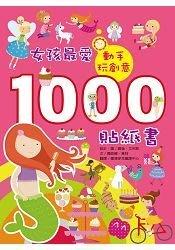 {{kobe.com童書網}}英國Usborne--動手玩創意 女孩最愛1000貼紙書~~特價:219