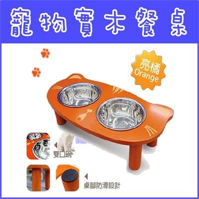 **貓狗大王**可愛造型碗架-實木寵物餐桌,防脊椎側彎---貓造型.亮橘