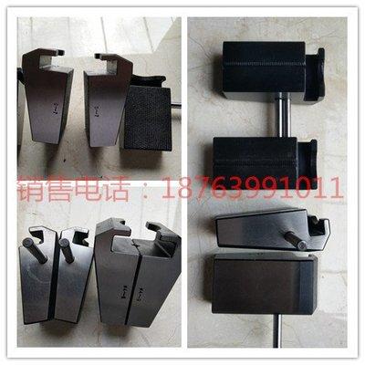 電拉鉗口、電子萬能試驗機配件、試驗機夾具、夾頭、夾片、夾塊(8300)