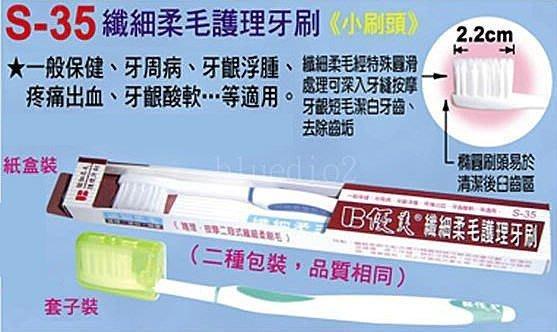 優美 s35 纖細柔毛 護理 牙刷 成人用~24支套子裝