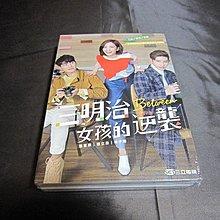 全新偶像劇《三明治女孩的逆襲》(全18集) 葉星辰 張立昂 林子閎 邵翔 廖奕琁