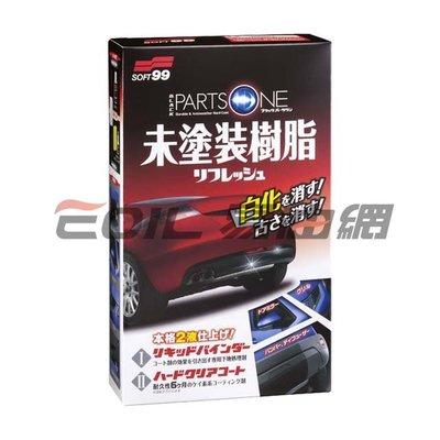 【易油網】SOFT99 未噴漆樹脂製品...