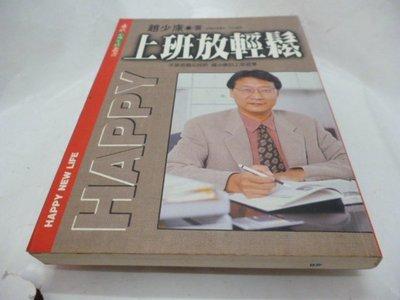 買滿500免運 / 崇倫 《上班放輕鬆》ISBN:957808174X│希代書版股份有限公司│趙少康