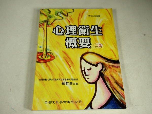 【考試院二手書】《心理衛生概要》ISBN:9866860035│華杏│劉若蘭│八成新(31E36)