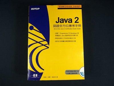 【考試院二手書】《Java 2 certification exam guide》│McGraw-Hill│Stanek, William│八成新(22Z55)