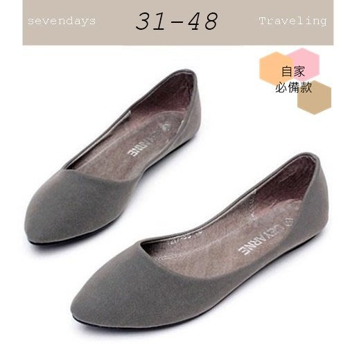 大尺碼女鞋小尺碼女鞋素面磨砂質感百搭尖頭舒適娃娃鞋鞋灰色(31-48)現貨#七日旅行