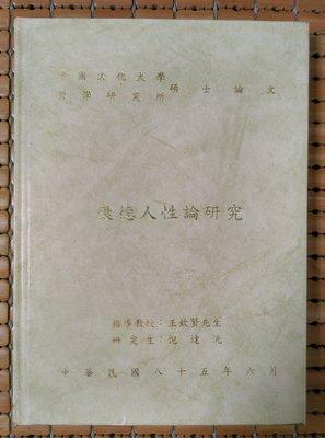 不二書店 康德人性論研究 中國文化大學哲學研究所碩士論文 洪靜宜 簽送本  民85年 精裝