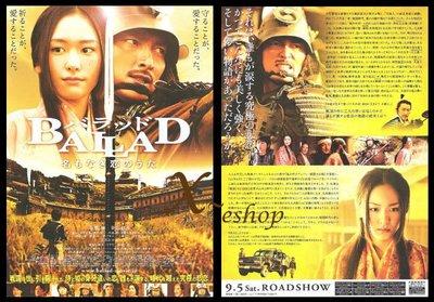X~[戰國大合戰Ballad無名字的情歌]新垣結衣.草彅剛-日本電影宣傳小海報A+B兩版,共兩張