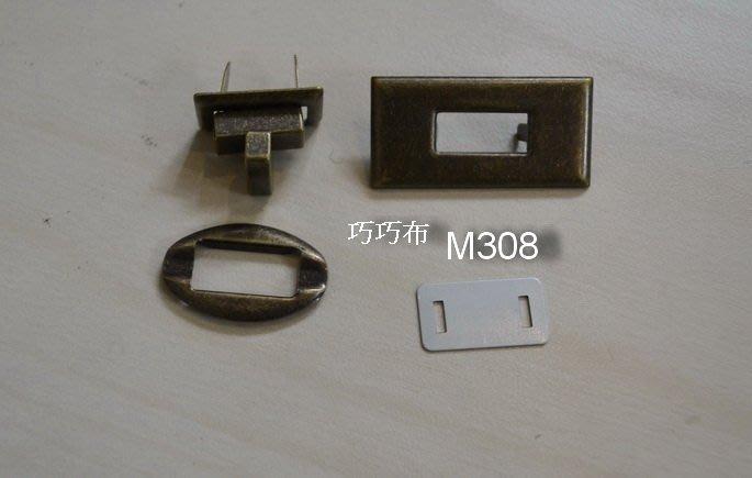 *巧巧布拼布屋*日本進口~M308長方型古銅色.白銀色.扣鎖/ 圖二是示範作品