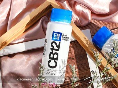 漱口水12小時持續清新口氣 CB12氯已定漱口水250ml 孕婦抗菌除口臭薄荷口腔清潔
