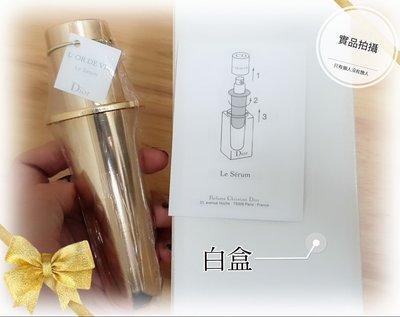 只有懶人沒有醜人-Dior 迪奧- 生命之源金萃精華液30ml 填裝瓶 -會員禮, 無盒版 -台灣專櫃貨B826