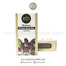 [Phutawan HK] 樹莓手工香皂 (Mulberry Herbal Soap Bar) 120g
