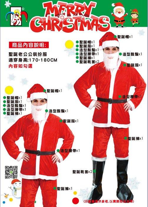 【洋洋小品大人大5件式短絨毛布聖誕老公公服裝】金絲絨成人聖誕老人衣服聖誕圍裙/聖誕禮物袋聖誕帽聖誕老人鬍子/聖誕小禮物