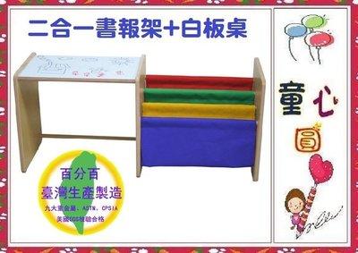 兒童故事書收納架/書報架+白板桌~ 原色~外銷商品~超限量~售完為止◎童心玩具1館◎