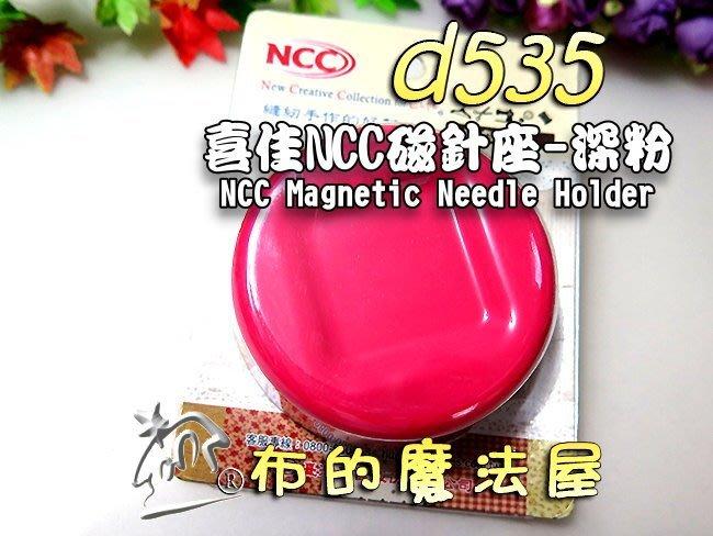【布的魔法屋】d535-深粉喜佳NCC磁針座(NCC磁性針座-紅,收納針磁針座,NCC喜佳磁針座,可當石鎮布鎮磁針盒)