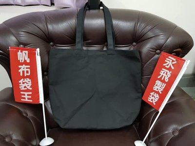 黑12安 大飛帆袋型