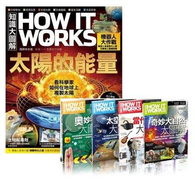 《How It Works知識大圖解》2年24期 x知識大圖解 奇妙大自然大圖解生活套書(4書)