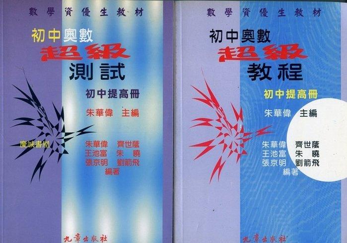 ◎慶誠書屋◎九章--初中奧數超級教程+測試 (初中提高冊,全新二本合售)