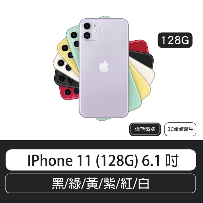 IPhone 11 (128G) 6.1 吋  黑/綠/黃/紫/紅/白