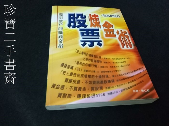 【珍寶二手書齋FA167】《股票煉金術 : 聰明散戶的賺錢奇招》ISBN:9789578296749│陳仁和│喜開
