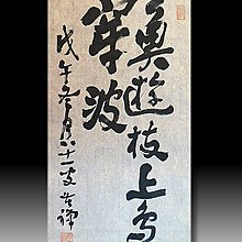 【 金王記拍寶網 】S1694  中國近代書法名家 李苦禪款 手寫書法 一張 罕見 稀少~