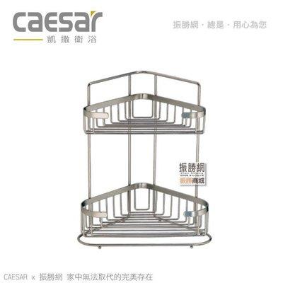 《振勝網》高評價 價格保證! Caesar 凱撒衛浴 ST810 雙層轉角架 轉角置物架 不鏽鋼浴室配件系列