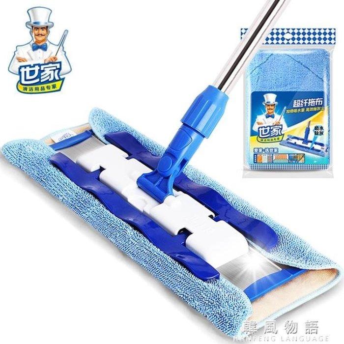 世家合金王子平板拖把 平拖送拖布 塵推夾毛巾木地板拖把墩布CY
