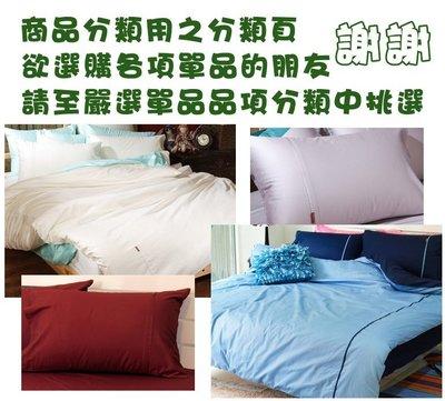 單品、床包、枕套、被套