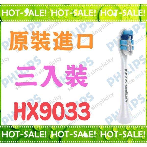 《正台灣公司貨@美國製造》Philips HX9033 飛利浦 清除牙菌斑 軟毛刷頭 (全系列通用/取代HX6013)