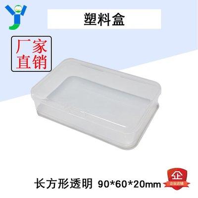 電子配件 塑膠盒 長方形透明PP小塑料盒 有蓋飾品電子零配件收納盒通用 確幸