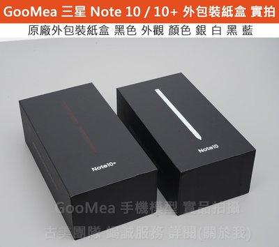 GooMea 外包裝紙盒Samsung三星Note 10 10 Plus 外盒說明書有隔間無內容物仿製1:1展示樣品道具