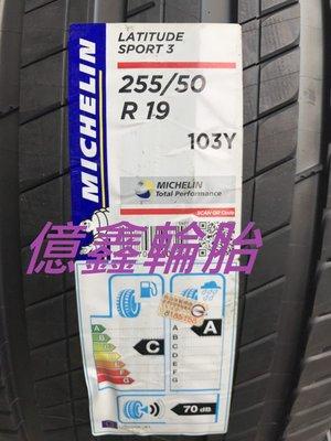 《億鑫輪胎 建北店》米其林 latitude sport 3 255/ 50/ 19   255/ 50R19  特價供應中 新北市