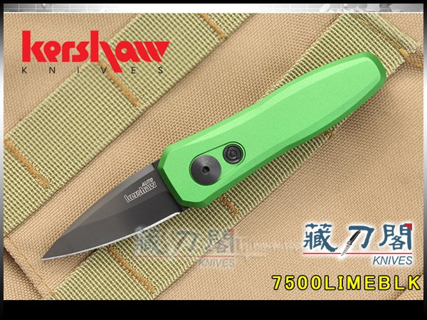 《藏刀閣》KERSHAW-(7500OLIMEBLK)Launch 4限定款自動彈刀(萊姆綠柄/黑刃)